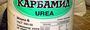 Карбамид(мочевина), минеральные удобрения по Украине и на экспорт, на FOB, CIF.